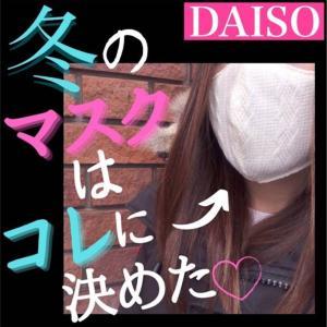 ニットマスクがダイソーなら100円!冬に可愛いおしゃれマスクを紹介します☆
