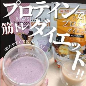 ソイプロテインの飲み方☆おすすめはこれ!アレンジレシピも紹介するよ☆ダイエットや美容に最適です【PR】