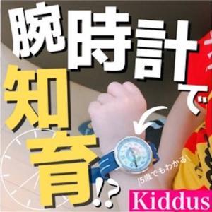 知育時計のおすすめはこれ☆パパみたいに腕にはめていつでも時計のおべんきょうができるKiddusを紹介します♪