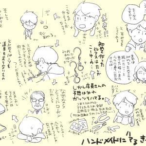 ハンドメイドハマり漫画②