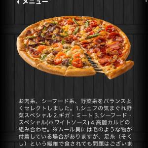 【ブログネタ】一番好きなピザの種類は?