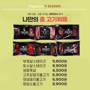 韓国セブンイレブンでは、生○○を販売している!!