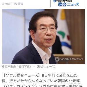 ソウル市長、突然謎の自殺...