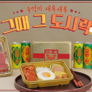 韓国人が思う懐かしのお弁当とは...!!