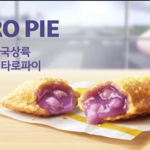韓国マクドナルドの新作スイーツ♪ 韓国ではタロイモがキテる?!?