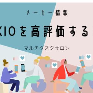 TOKIO トリートメントを高評価して、おすすめする理由
