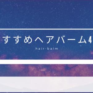 【プロが厳選】ヘアバームのおすすめ4選!