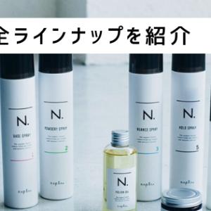 【美容師が解説】N.がおすすめな理由!全ライナップを紹介します!