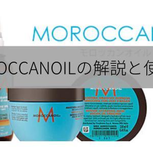 モロッカンオイルの解説と使い方を美容師が教えます!