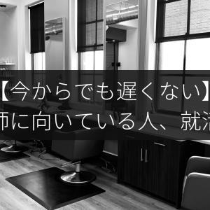 【今からでも遅くない!?】サロン店長が教える、美容師に向いている人と就活方法