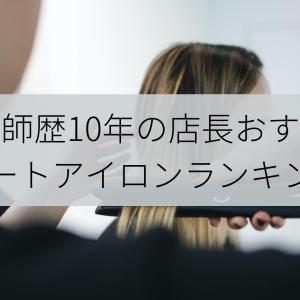 美容師歴10年の店長が選ぶ!おすすめストレートアイロンランキングBest3【2020年度版】