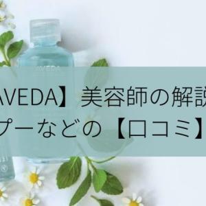 【AVEDA】について、美容師の解説とシャンプーなどの【口コミ】まとめ