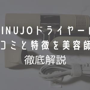 絹女~KINUJO~ヘアドライヤーを美容師が徹底解説!【口コミ&他社との比較調査】