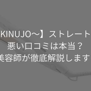 絹女~KINUJO~ ストレートアイロンの悪い口コミは本当?美容師が徹底調査!