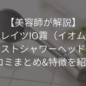 【美容師が解説】IO霧(イオム)ミストシャワーヘッドの口コミまとめ&特徴紹介