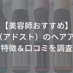【美容師おすすめ】ADST(アドスト)のストレートアイロンの口コミ&特徴を調査