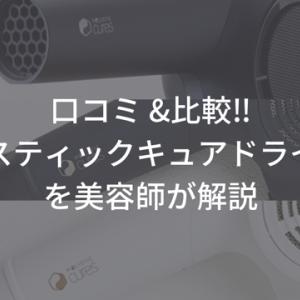 口コミ&比較!!【ホリスティックキュアドライヤー】 を美容師が解説