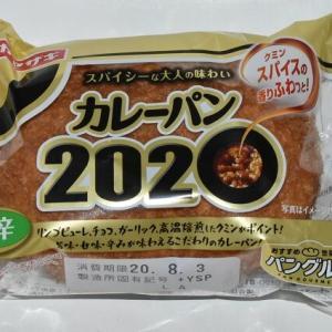 ヤマザキ カレーパン2020