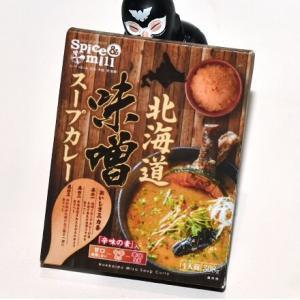 スープカレー店 Spice&mill 北海道味噌スープカレー