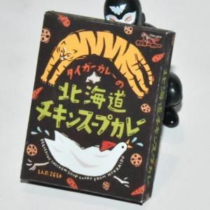 スープカレー店タイガーカレー 北海道チキンスープカレー