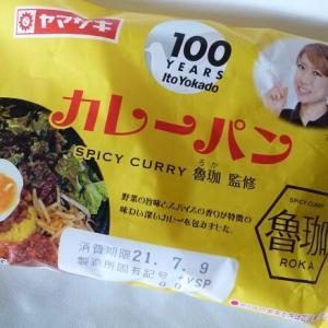 SPICY CURRY 魯珈 カレーパン&スパイシーチキンカレーラーメン