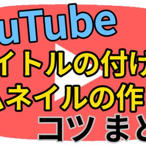 【YouTube用】タイトルの付け方・サムネイル作り方のコツまとめ