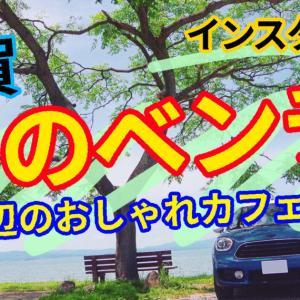 【滋賀】愛車映え『あのベンチが置いてる場所』周辺おしゃれカフェも紹介