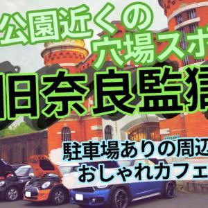 【奈良】車映えスポット「旧奈良監獄」周辺のおしゃれカフェも紹介