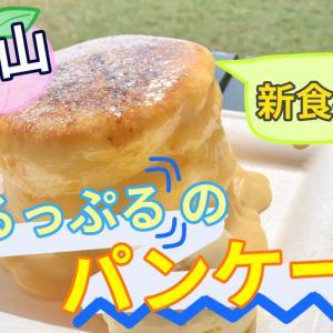 【岡山】映える新食感!ぷるっぷるのパンケーキ店「コンアモーレ」周辺のスポットも紹介