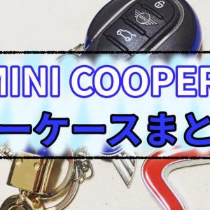 【MINI COOPERの鍵】キーカバー・キーケースまとめ