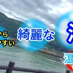 大阪でもそこそこ綺麗で行きやすいオススメな海「加太海水浴場」近くの温泉も紹介