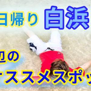【和歌山南部】日帰りで白浜!温泉・カフェなど周辺のオススメドライブデートスポット