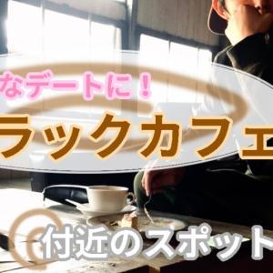 【和歌山北部】デートに最適!おしゃれな『ラブラックカフェ』付近のスポットも紹介