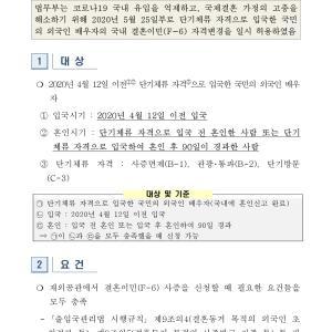 短期滞在者は結婚移民ビザに韓国で変更可能!!