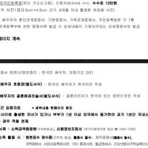 韓国でワーホリから結婚ビザへ切替申請