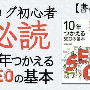 『10年つかえるSEOの基本』ブログ初心者は必ず読むべし!