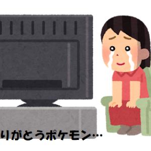 【雑記12】ポケモン剣盾の最新情報を見て