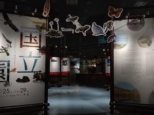 国立公園 -その自然には、物語がある-/国立科学博物館/2020.09
