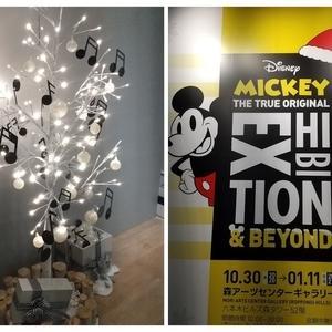 ミッキーマウス展/森アーツセンターギャラリー/2020.12
