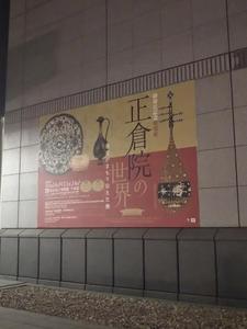 「正倉院の世界 皇室がまもり伝えた美」「文化財よ、永遠に」「人、神、自然」/東京国立博物館/2019.11