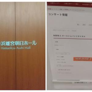 角野隼斗 オールショパンリサイタル/浜離宮朝日ホール/2021.09