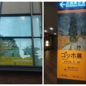 ゴッホ展―響きあう魂 ヘレーネとフィンセント/東京都美術館/2021.09