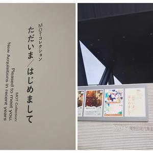 ただいま/はじめまして / 東京都現代美術館 / 2019.10