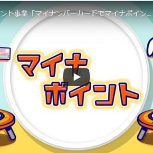 【マイナンバーカード保持者必見】マイナポイントで5000円還元!