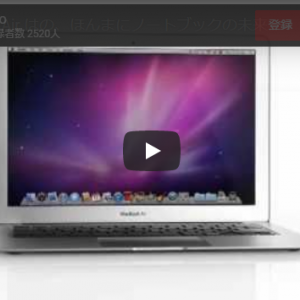 MacBook Airの説明。by広島弁より
