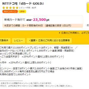【お小遣い稼ぎ】dカード GOLD発行で最大36,500ポイント貰おう!