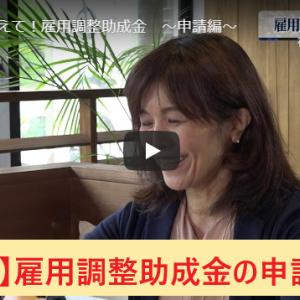 広島市による雇用調整助成金申請方法の解説