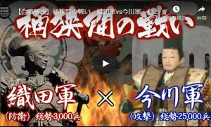 麒麟がくる2020/5/31より桶狭間の戦い始まる!!