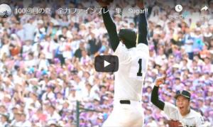 第100回高校野球スーパープレー集!