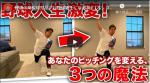 現役日本人メジャーリーガーが教えるピッチング講座